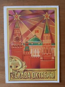 USSR Soviet postcard Glory to the Great October - Kremlin, Moscow, 1973