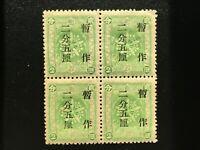 Manchukuo 1937 Stamp  4 stamp block. 2 cents overprint 2.5 cents 暫作二分五厘