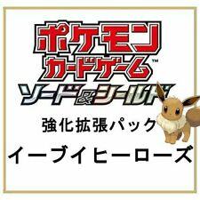 Pokemon Sword & Shield Enhanced Expansion Pack Eevee Heroes Box #696