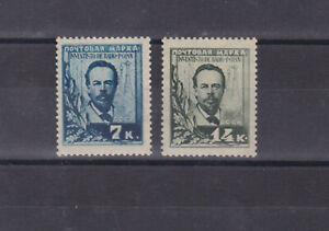 russia 1925 Sc 328/9 popov,set mint no gum,  s1502