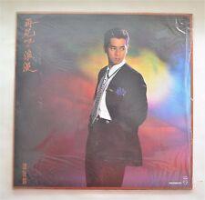 1987 Alan Tam Hong Kong Cantonese LP vinyl record 譚詠麟 – 再見吧!浪漫