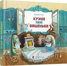 In Ukrainian kids book - Mrs Cherry's Kitchen Sylvia Plath - Кухня пані Вишеньки