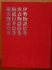 源氏物語絵卷 Tale of Genji scrolls - Japan Taisei 23