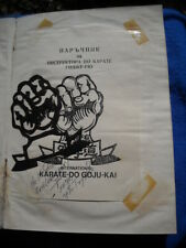 RARE KARATE DO GOJU KAI 1980'S MARTIAL ART MMA MASTER GUIDE BOOK