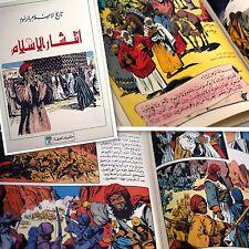 كتاب انتشار الإسلام. سلسلة تاريخ الإسلام بالرسوم. الطبعة الأولى ١٩٨٣م