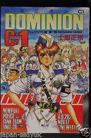 JAPAN Masamune Shirow manga: Dominion Conflict:1