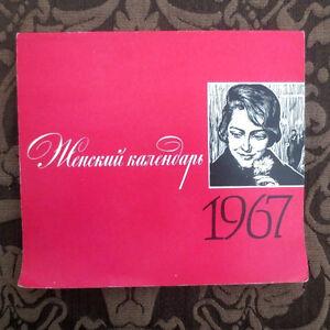 1967 Календарь- Женщин; SOVIET WOMEN Calendar; USSR RUSSIAN Female Woman Russia