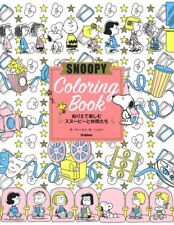 snoopy adult coloring book | eBay