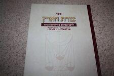 Tzurat Haaretz Jewish Astronomy New Abraham bar Hiyya צורת ה�רץ