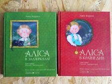 L.Carroll Set 2 Interactive Books Alice in Wonderland, Looking Glass, Ukrainian