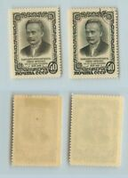 Russia USSR 1956 SC 1896 MNH and used . rta9886