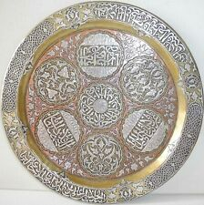 19TH CENTURY DAMASCENE MIDDLE EAST PLATE WITH SILVER COPPER AND BRASS TEXT SCROL