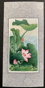 China stamp 1980 T54M Lotus Flower, Souvenir Sheet MNH OG
