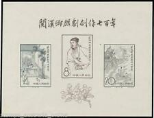 Chinese Stamps without Gum