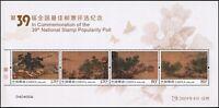 China PRC 2019 Block Wahl der Schönsten Briefmarke 39th Best Stamp 2018-20 MNH