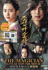 Korean Movie: The Magician 2015 film ~ Yoo Seung-ho ~ DVD ~ Good English Sub ~R0