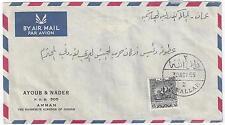 JORDAN PALESTINE 1955 PALESTINE AID 15 FILS REVENUE STAMP OVPTD WARIDAT USED AS