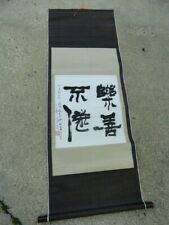 VINTAGE SCROLL CHINESE? JAPANESE? CALLIGRAPHY PAINTING SEAL MARKED ART WALL