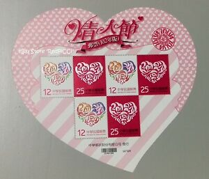 TAIWAN Valentine's Day (2013) - Miniature Sheet Mini Pane