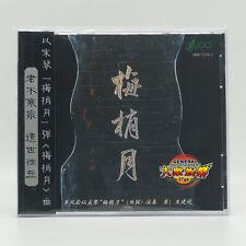 Mei Shao Yue 梅梢月 Li FengYun 李風雲 雨果唱片 CD HUGO 2007 Gu-Qin GuZheng HRP 7270-2