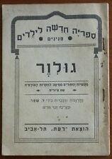 Jonathan Swift Gulliver's Travels Palestine Hebrew Illustrated 1920's 1st?