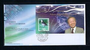 HONG KONG 2010 FDC PROFESSOR CHARLES K. KAO AWARD OF NOBEL PRIZE IN PHYSICS S/S