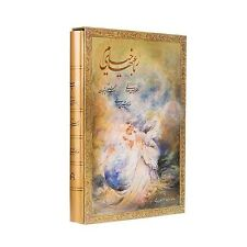 quatrain book of Khayyam Neishaboory In 5  languages