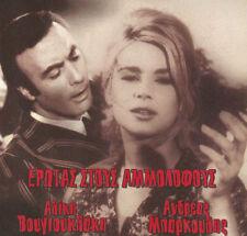Erotas stous Ammolofous - Aliki Vougiouklaki Andreas Barkoulis Greek Film 1958