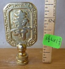 "Lamp Finial Asian Old Patina solid brass 2 5/8"" h x 1 3/8""w (per each)"