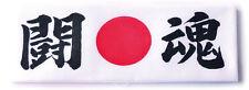 ハチマキ HACHIMAKI HEAD BAND Bandeau TOUKON Fighting spirit ! Made in Japan