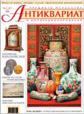 ANTIQUES ARTS & COLLECTIBLES MAGAZINE #27 May 2005_ЖУРН.АНТИКВАРИАТ №27 Май 2005