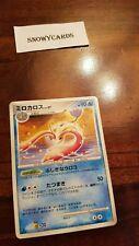 Japanese - 1st Edition - Milotic - DPBP#403 - Pokemon - DP4