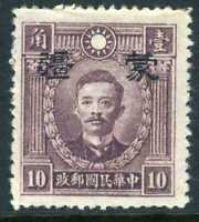 China 1945 Mengkiang Full Value OP 10¢ White Paper Mint  F284