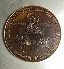 Russian Religious Table Medal 200 Years Orthodoxy in America 1994 Bronze USSR