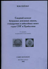 Catalog of Russian Banknotes and Coins SNG & Baltic st