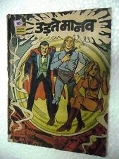 MANDRAKE URTE MANAV   NO 187  INDRAJAL COMICS IJC Rare VINTAGE HINDI India