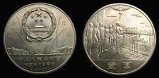 China Peoples Republic 1 Yuan Copper-Nickel 1984 Anniversary KM 104 UNC