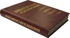 Russian christian book : Библейская симфония с ключом к евр. и греч. словам