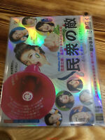 DVD Japanese Drama: The Public Enemy 3 DVD9 English subs