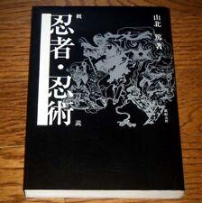 sz 5 Ninja & Ninjutsu Overview - Explanation of Japanese Edo Assassins Samurai