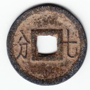 ANNAM Vietnam Unusual denomination of 7 phan ND 1802-1820 KM173a Zinc VERY RARE!