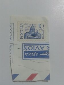 RUSSIAN STAMP - 10