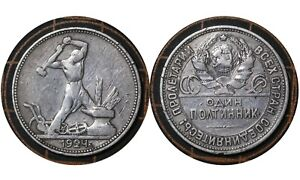 1 Poltinnik 1924 Russia USSR 🇷🇺.  Soviet Union CCCP Silver Coin Y# 89
