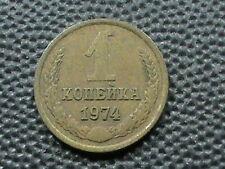 SOVIET  UNION  -  RUSSIA    1  Kopek    1974  , $ 2.99 maximum shipping in USA !