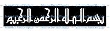 Bismillah ir Rahman - Style #1 - Vinyl Die-Cut Peel N' Stick Decals & Stickers