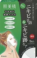 Face Mask Kracie Hadabisei Deep Moisturing 5 sheets for acne care F/S from Japan
