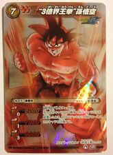 Dragon Ball Miracle Battle Carddass DB10-09 SR