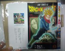 Portada dragon ball super tomo 5 vol.5 limited edition future trunks cover