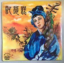 "Hong Kong Chinese A Tale of the Pipa Yao Lee Billie Tam 琵琶記 姚莉 江宏 蓓蕾 EMI 10"" LP"