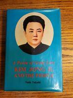 A PAEAN OF GREAT LOVE KIM JONG IL AND THE PEOPLE - Nada Takashi - 1984 HCDJ